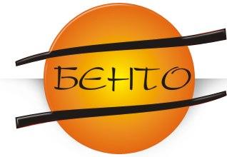 Бенто