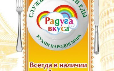 Радуга Вкуса Казань