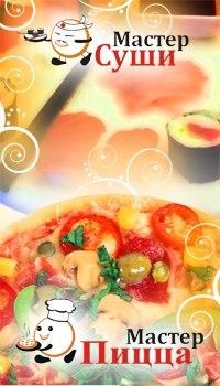 Мастер Пицца