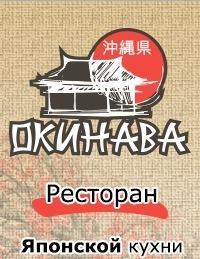 Окинава