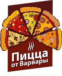 Пицца от Варвары
