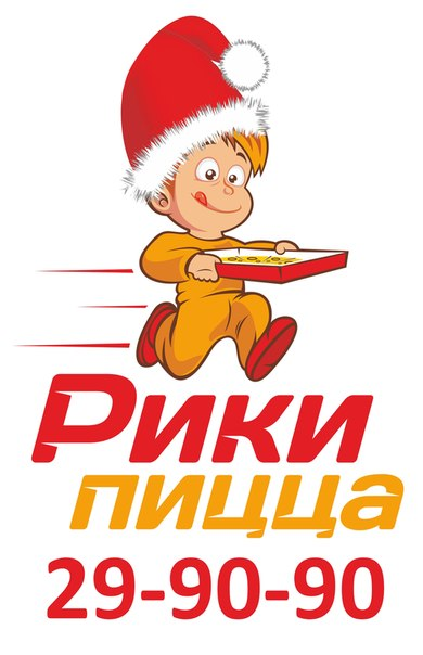 Рики пицца