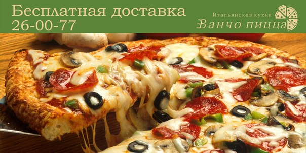 Ванчо пицца