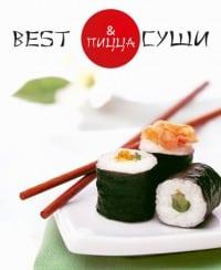 Best суши